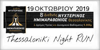 Thessaloniki Night Half Marathon